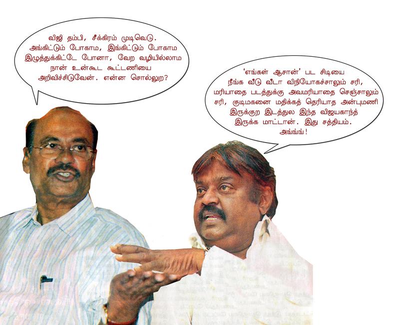http://www.writermugil.com/wp-content/uploads/2009/03/election-cartoon-11.jpg